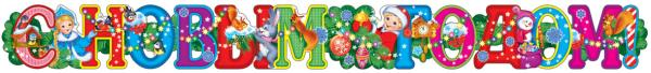 гирлянда — надпись «С Новым Годом!»